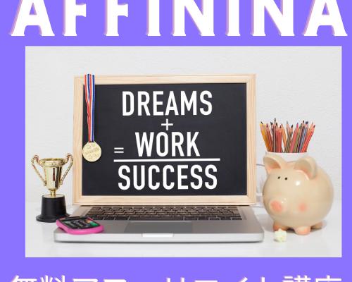 保護中: affinina~ツール関連