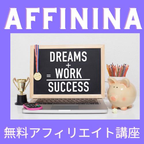 保護中: affinina~マインドセット