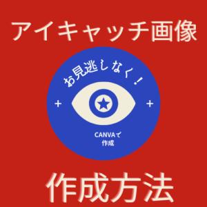 canvaでアイキャッチ画像を簡単に作る方法youtubeで説明