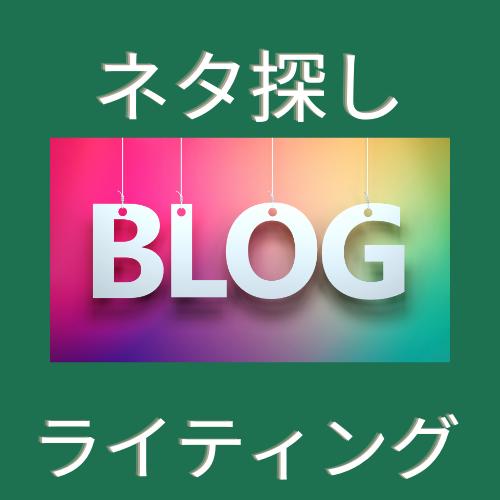 アフィリエイト~ブログの記事ネタ、どうしている?何を書けばいい?